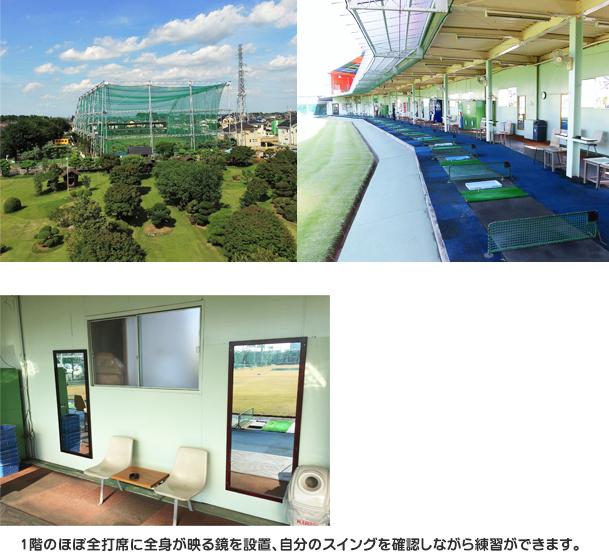 北本ゴルフ練習場